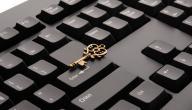 أسرار لوحة المفاتيح