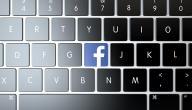 كيفية عمل موقع على فيس بوك