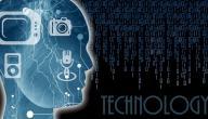 ماذا تعرف عن التكنولوجيا