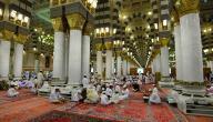 حكم الصلاة في المسجد النبوي