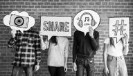 ما مفهوم التعارف والتواصل