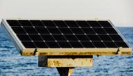 صنع خلية الطاقة الشمسية