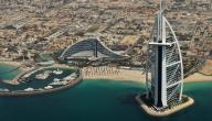 مدن دولة الإمارات