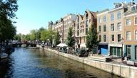 معلومات عامة عن هولندا