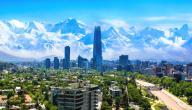 معلومات عن دولة تشيلي