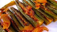 طرق طبخ البامية