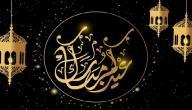 رسائل حلوة للعيد