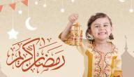 كيف أستقبل رمضان