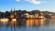 مدينة لوزيرن السويسرية
