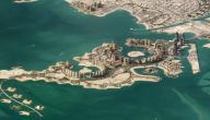 أين تقع جزيرة اللؤلؤة في قطر