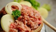طريقة طهي اللحم المفروم