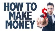 كيف تصنع الثروة