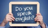 كيف تتقن اللغة الإنجليزية!