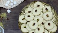كيف تصنع حلويات العيد
