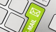 ما هو البريد الإلكتروني؟