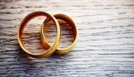 كلمات معبرة عن عيد الزواج