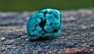 خصائص حجر الفيروز