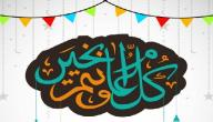 كلام عن العيد سعيد