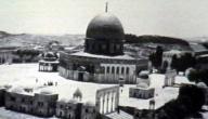 ما إسم القدس قديماً