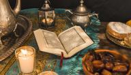 كلمة عن وداع رمضان