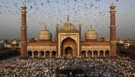 مسجات دينية بمناسبة عيد الفطر