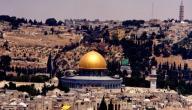 ما أهمية القدس