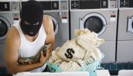 ما المقصود بغسيل الأموال