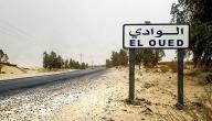 محافظة وادي سوف الجزائرية