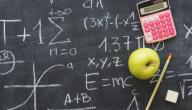 شرح رموز الرياضيات
