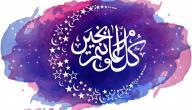 أشعار عن العيد