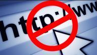 كيفيه حجب المواقع الإباحية