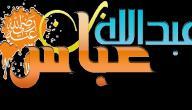 بماذا لقب عبدالله بن عباس