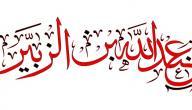 بماذا لقب عبدالله بن الزبير