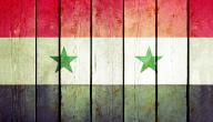 كلمات عن العيد في سوريا