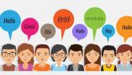 كم عدد اللغات في العالم وما هي