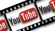 كيفية التحميل من اليوتيوب بدون برامج