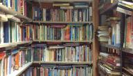 سطو على مكتبة