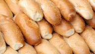 طريقة عمل جميع أنواع الخبز