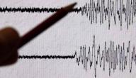 بماذا تقاس الزلازل