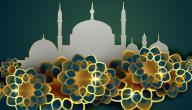 ما يقال في تهنئة رمضان