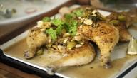 طريقة طبخ الدجاج المشوي بالفرن