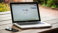كيفية مسح سجل البحث في جوجل