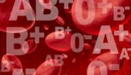 ما انواع فصائل الدم