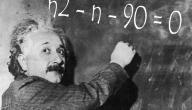 ما هي نظرية آينشتاين