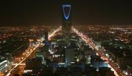 كم ساعة من الرياض إلى روسيا
