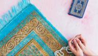 كيفية التسبيح بعد الصلاة