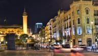 بم يشتهر لبنان