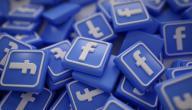 كيفية ربح المال من الفيس بوك