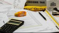 كيفية حساب ضريبة الدخل