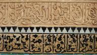 بحث عن خصائص اللغة العربية